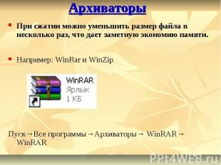 АрхиваторыНапример: WinRar и WinZip Пуск→Все программы→Архиваторы→ WinRAR→ WinRA