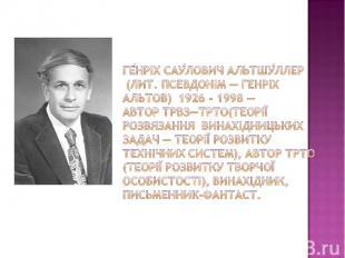 Генріх Саулович Альтшуллер (лит. псевдонім — Генріх Альтов) 1926 - 1998 — автор