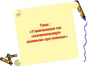 Тема : «Узагальнення та систематизаціявивченого про іменник»