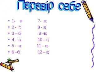 1- в; 7- в;2 - г; 8 - а;3 – б; 9 –в;4 - в; 10 – г;5 - а; 11 – в;6 –б; 12 – а;