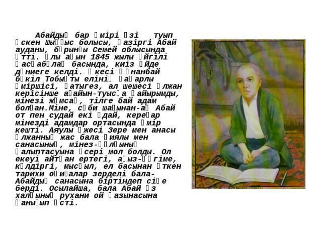 Абай Кунанбаев Презентация