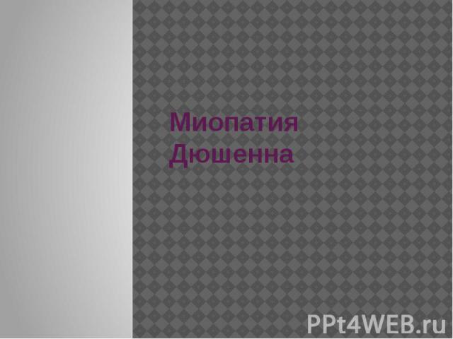 Миопатия Дюшенна