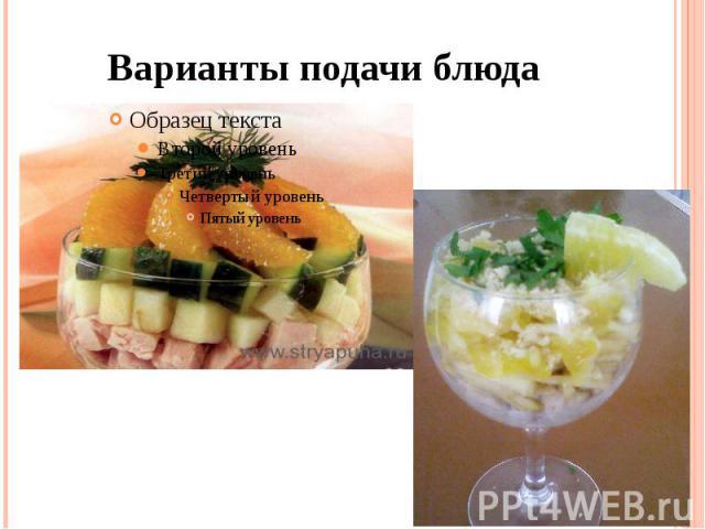 Подробная таблица кремлевской диеты готовых блюд