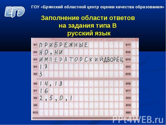 пример заполнения бланков по егэ по русскому языку - фото 3