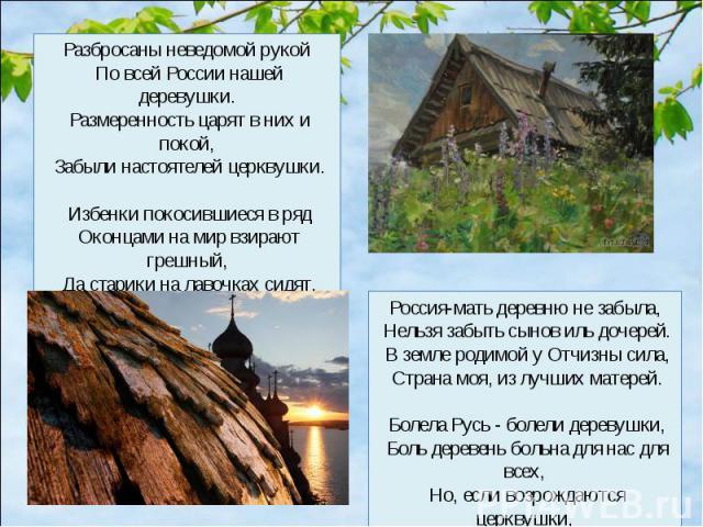Стих о забытых деревнях
