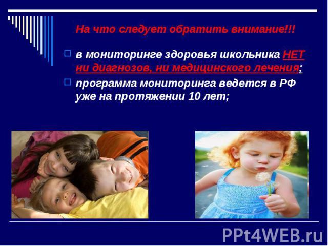 Влияние компьютера на здоровье ребенка 18