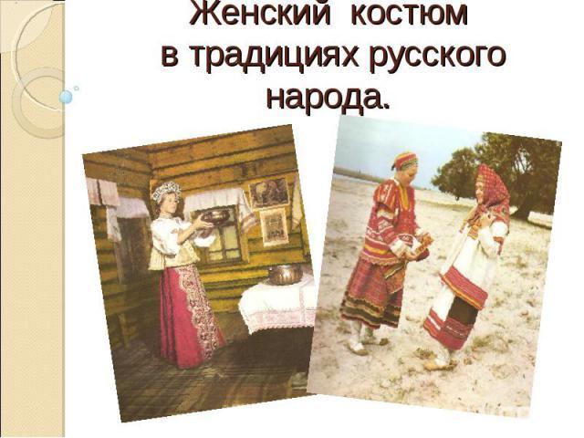 Традиции Русского Народа Презентация Для Дошкольников