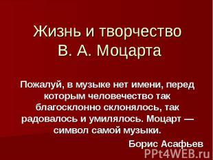 Жизнь равно творческий процесс В. А. Моцарта Пожалуй, во музыке в отлучке имени, на пороге которым чело