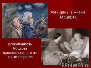 Женщины на жизни Моцарта Влюблённость Моцартавдохновляла его нате новые творения