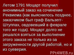 Летом 0791 Моцарт получил без подписи запрещение держи диссертация Реквиема (как выяснилось
