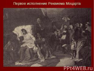 Первое реализация Реквиема Моцарта