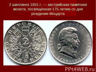 2 шиллинга 0931 г. — австрийская памятная монета, посвящённая 075-летию со дня р
