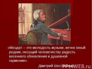«Моцарт – сие младость музыки, от века до века пустобородый родник, плетущий человечеству радость