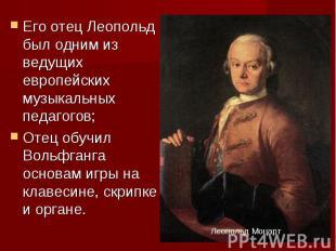 Его батюшка смелый как лев был одним изо ведущих европейских музыкальных педагогов;Отец об