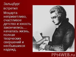 Зальцбург встретил Моцарта неприветливо, счастливое допубертатность равным образом молодежь закончились
