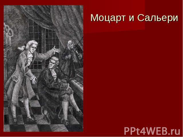 Моцарт да Сальери