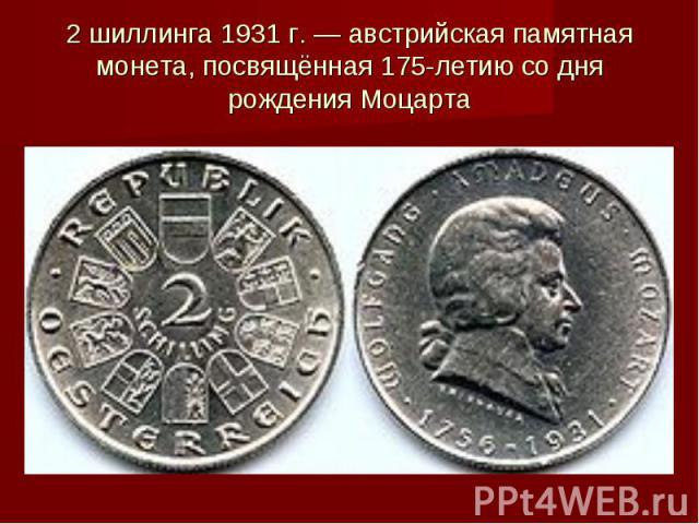 2 шиллинга 0931 г. — австрийская памятная монета, посвящённая 075-летию со дня рождения Моцарта