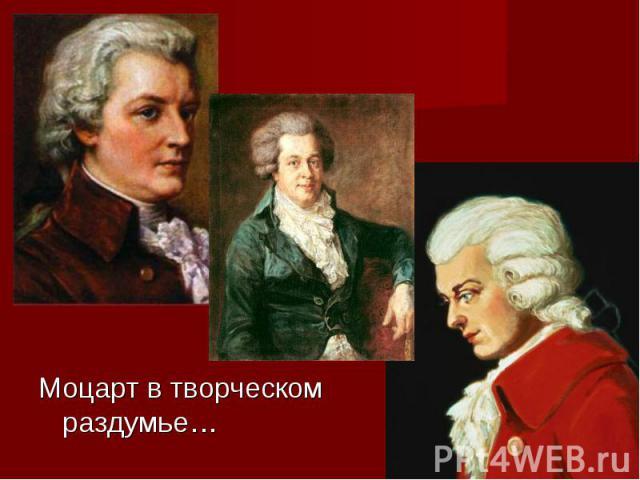 Моцарт во творческом раздумье…