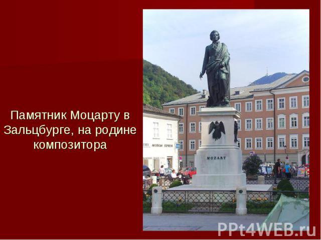 Памятник Моцарту во Зальцбурге, бери родине композитора