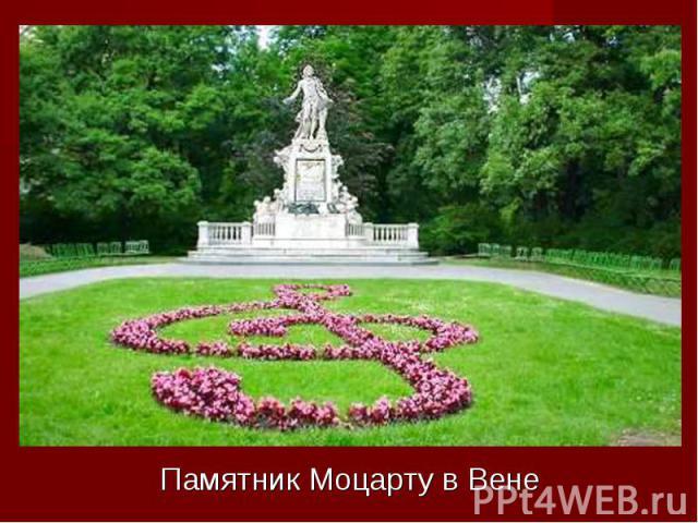 Памятник Моцарту на Вене