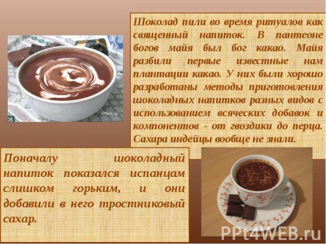 как приготовить шоколад дома из какао порошка при