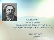 Не принадлежал Толстой ни к славянофилам, ни к западникам. .  Главную свою. решебник по аглискому enjoy english...