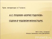 А.С. Пушкин «Борис Годунов»: Сцена в Чудовом монастыре 7 класс