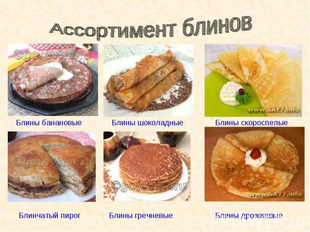 Все виды блинов рецепты