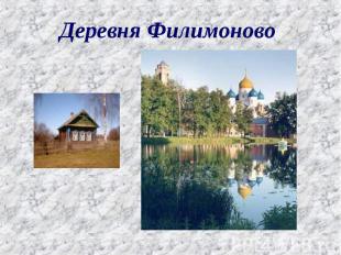 Деревня Филимоново
