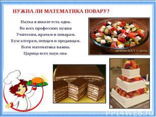 Презентацию на тему математика в моей профессии повар