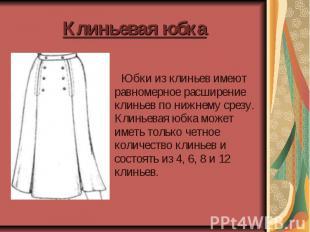 Клиньевая Юбка С Доставкой