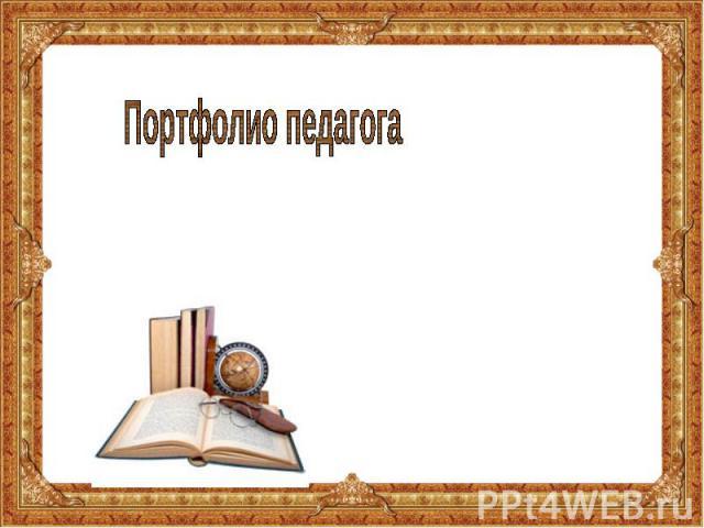 Шаблоны для презентаций для портфолио преподавателя