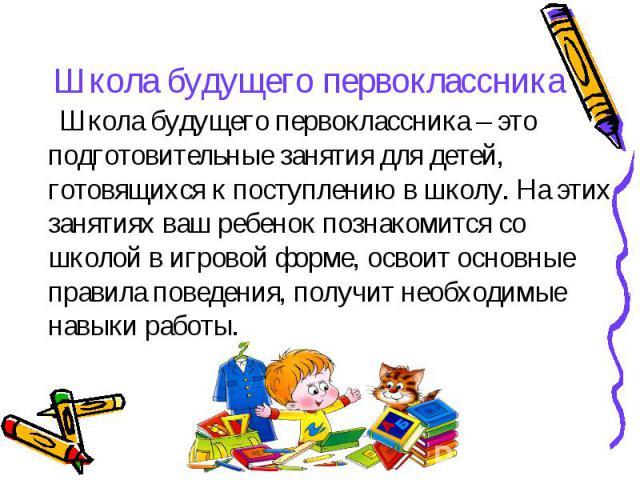 занятия по знакомству со школой дошкольников