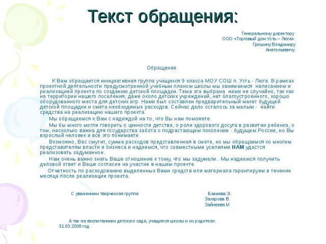 образец текстового обращения к читателю принять участие в викторине к выставке - true-mir.ru