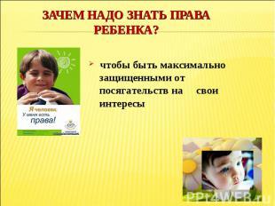 От чего надо защищать детей почему для человечества важно защищать детей