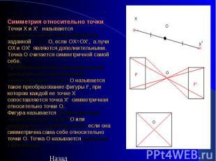 Симметрия относительно точки Точки X и Х'  называются симметричными относительн
