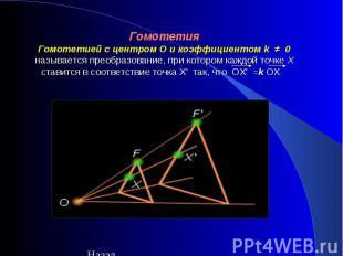ГомотетияГомотетией с центром O и коэффициентом k≠0 называется преобразовани