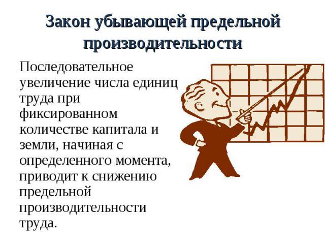 Закон убывающей отдачи tp l mp l, ap l l общий объем производства предельная и средняя производительность i ii iii
