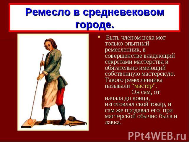 Ремесло старое цех (средневековый) - союз ремесленников одной специальности