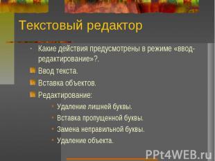 Текстовый редакторКакие действия предусмотрены в режиме «ввод-редактирование»?.В