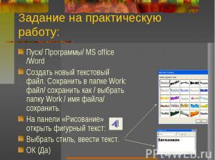 Задание на практическую работу:Пуск/ Программы/ MS office /WordСоздать новый тек