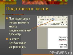 Подготовка к печатиПри подготовке к печати нажмите кнопку предварительный просмо