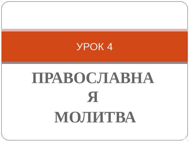 Презентацию по теме православие