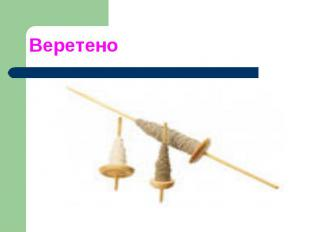 Веретено