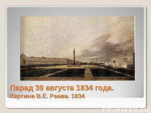 Презентация на тему санкт петербург