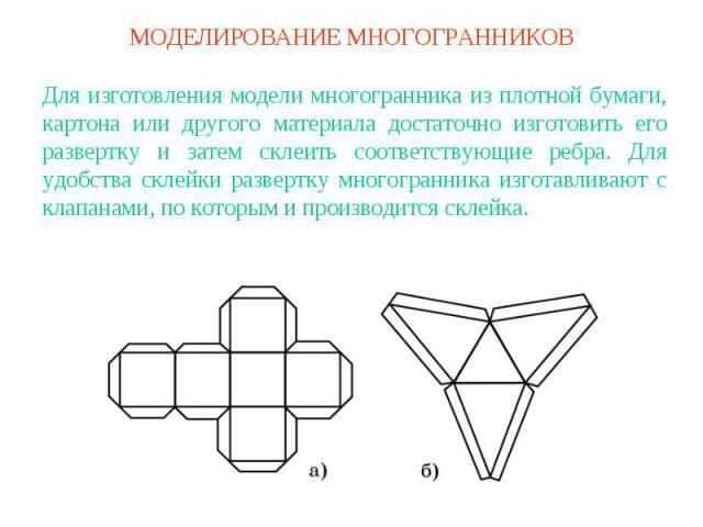 Инструкция как сделать многогранник