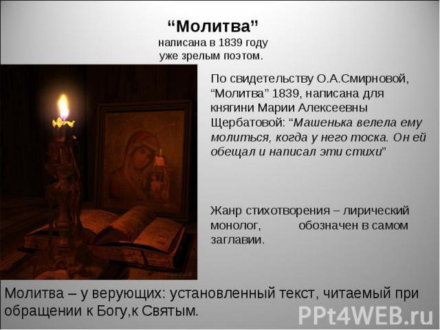 Лермонтов стихотворение молитва история создания