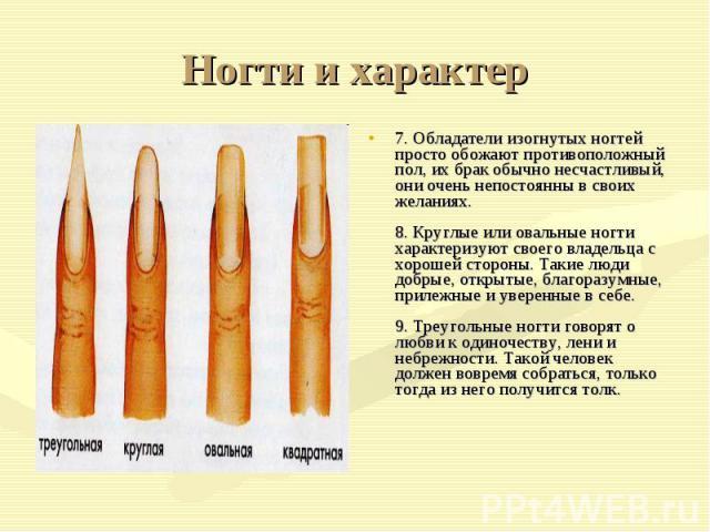 Ногти и характер женщины