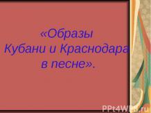 Образы Кубани и Краснодара в песне