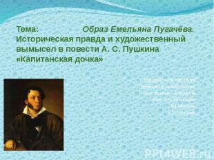 Сочинение на тему образ емельяна пугачёва в повести капитанская дочка